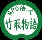 NPO法人 竹取物語 Logo